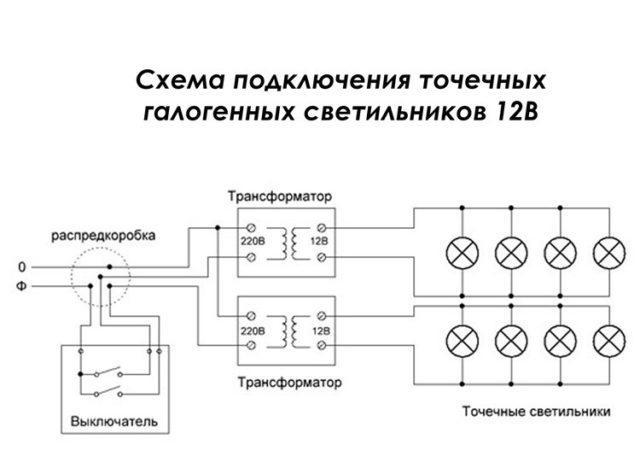 Схема подключения светильников